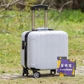 行李箱 可愛登機箱小型行李箱迷你拉桿箱16寸學生14寸密碼旅行箱男女韓版T 13色