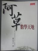 【書寶二手書T8/科學_GCR】阿草的數學天地_曹亮吉