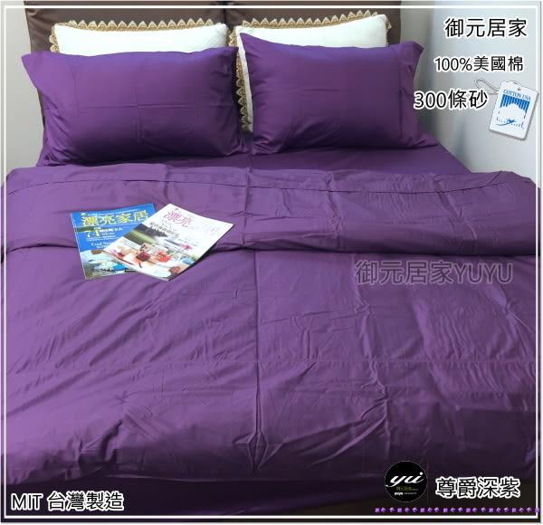 高級美國棉˙【薄被套+薄床包組】6*6.2尺(雙人加大)素色混搭魅力『尊爵深紫』/MIT【御元居家】