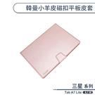 三星 Tab A7 Lite (8.7吋)韓曼小羊皮磁扣平板皮套 保護套 保護殼 平板套 平板保護套