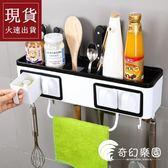 廚房免打孔調味瓶盒套裝 收納盒家用多功能置物架AD11003-現貨