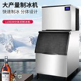 制冰機奶茶店大型 全自動300kg制冰機 熊熊物語