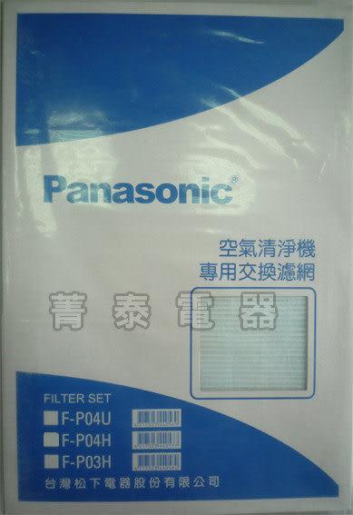 Panasonic  空氣清淨機濾網【F-P03H 】F-P03HT4專用