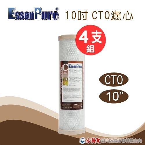 水蘋果居家淨水~快速到貨~EssenPure高品質10英吋 CTO 濾心 (4支組)