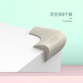 兒童桌角矽膠防撞角寶寶防磕碰安全防撞護角茶幾包角保護套 降價兩天