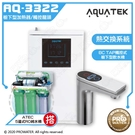 【沛宸AQUATEK】AQ-3322櫥下型加熱器/熱交換 BC TAP觸控式龍頭櫥下飲水機+ATEC RO逆滲透純水機/RO機