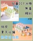 家用自制雪糕冰淇淋模具迷你宿舍制冰器創意兒童DIY冰棒冰棍模型
