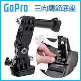 【妃凡】GOPRO三向調節底座 GoPro Hero 7/6/5 三向調節臂 胸帶底座 多角度旋轉臂 251