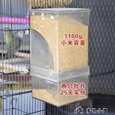 餵鳥器鸚鵡自動喂食器玄鳳虎皮牡丹金太陽八哥防濺防撒下料鳥食盒喂鳥器 快速出貨