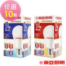東亞照明 9W球型LED燈泡-(白光1160Lm&黃光1060Lm) 任選10顆