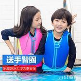 兒童水母衣救生衣浮力背心小孩游泳裝備初學安全專業浮潛服寶寶游泳衣 nm2966 【VIKI菈菈】