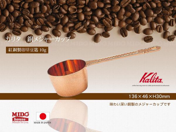 kalita 銅匙豆匙紅銅製咖啡豆匙勺 10g《Mstore》