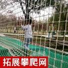 安全網防護網尼龍網防墜網戶外兒童攀爬網拓展網繩網網子裝飾