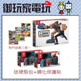 ★御玩家★現貨NS switch主機(送硬殼包+鋼化貼)+遊戲3選1+Labo Toy-Con02