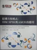 【書寶二手書T4/大學商學_YJB】結構方程模式:IBM SPSS與AMOS的應用_Niels J. Blunch