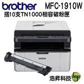 【搭TN-1000相容碳粉匣十支】Brother MFC-1910W 無線多功能黑白雷射複合機