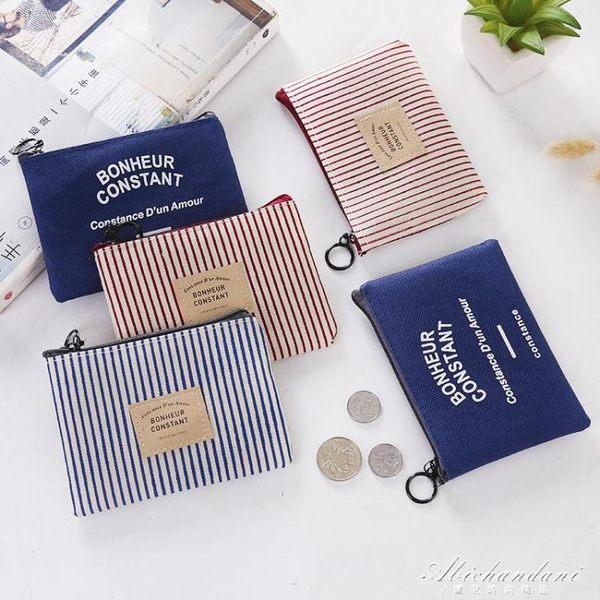 韓國可愛創意條紋帆布藝迷你零錢包硬幣包袋男女學生拉錬小錢包 黛尼時尚精品