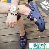 洞洞鞋男涼鞋花園潮流學生懶人男士包頭半拖鞋防滑軟底大頭沙灘鞋 【海闊天空】