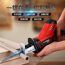 電鋸普朗德 小型迷妳戶外手提伐木 20V充電式鋰電往復鋸馬刀鋸家用