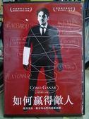 挖寶二手片-G09-027-正版DVD*電影【如何贏得敵人】-尤金娜卡比贊諾
