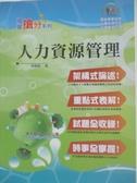 【書寶二手書T1/進修考試_DPH】國營事業找考-人力資源管理_胡鼎華