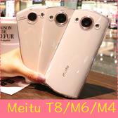 【萌萌噠】美圖 Meitu T8 / M8 / M6 / M4 原始之美 柔軟輕薄款 全包透明矽膠軟殼 手機殼 清水套 外殼