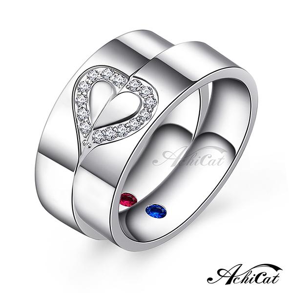 AchiCat 情侶戒指 珠寶白鋼戒指 專屬的愛 愛心對戒 送刻字 單個價格 A515