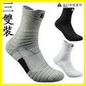 【新年鉅惠】天天特價籃球襪子專業戶外運動襪子毛巾底跑步襪男中筒加厚毛巾襪