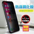 iPhone 防偷窺 滿版 玻璃保護貼 ...