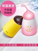 物生物保溫杯女士便攜網紅小巧可愛迷你韓版文藝水杯子 樂活生活館