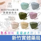 [禾坊藥局] 聚泰 弗綠嘉 KF94 韓版立體三層醫用口罩 10入 韓式 艾爾絲 久富於 醫療