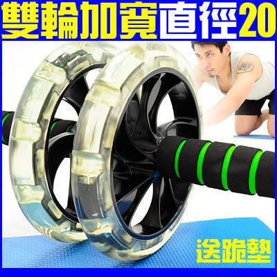 超大健美輪20CM雙輪緊腹輪健腹機器材運動健身另售仰臥起坐板握力器伏地挺身器單槓心啞鈴手套