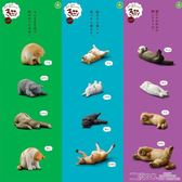 扭蛋 日本TAKARA TOMY扭蛋 休眠動物園 ZooZooZoo 第4-6彈 18款選 二度3C