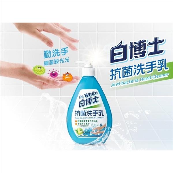 抗菌洗手乳 現貨 免運 白博士 Dr.White 白博士抗菌洗手乳