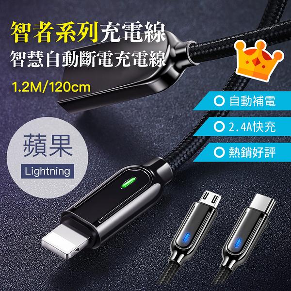 智慧自動斷電充電線 蘋果 Lightning 120cm【AA0102】智者充電線 快充 2.4A iOS USB