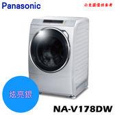 雙重送【Panasonic國際】16KG洗脫滾筒變頻洗衣機 NA-V178DW
