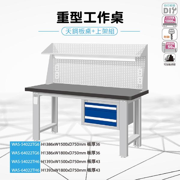 天鋼 WAS-64022TH6《重量型工作桌-天鋼板工作桌》上架組(吊櫃型) 天鋼板 W1800 修理廠 工作室 工具桌