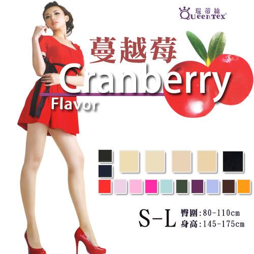 蔓越莓 香氛 彈力褲襪 雕塑 緊實 彈力 台灣製 琨蒂絲 QueenTex
