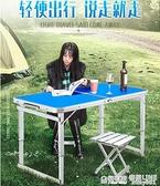 摺疊桌子擺攤地推桌子摺疊餐桌家用簡易桌戶外摺疊桌椅戶外便攜式 ATF 全館鉅惠