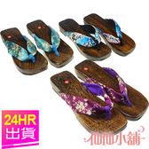 角色扮演道具 藍/紫/藍彩 小花日式和風木屐 夾腳拖鞋 浴衣和服搭配配件 仙仙小舖
