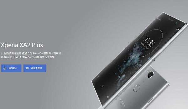 全新未拆封保固一年SONY Xperia XA2 Plus 6/64G緑色 6吋 雙卡雙待智慧型手機 門市現貨