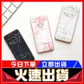 iPhone 7/8/8 大理石 全屏玻璃膜 iPhone7 plus 鋼化玻璃膜 i6/6S 螢幕貼 iPhone 6S plus 保護貼