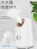 蒸臉器面部納米熱噴霧美容儀排毒加濕器打開毛孔神器家用 YXS 【快速出貨】