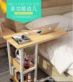 簡易筆記本電腦桌經濟型床上用懶人台式電腦桌簡約移動學習書桌子igo  夢想生活家