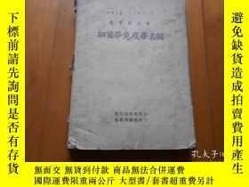 二手書博民逛書店罕見教育部公佈細菌學免疫學名詞(1937年初版)(何正禮舊藏,籤