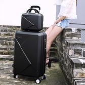 行李箱旅行箱拉桿箱皮箱萬向輪密碼【不二雜貨】