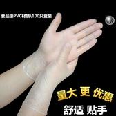 一次性pvc手套透明100只/牙科家務實驗室防油水橡膠乳膠手套