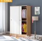衣櫃衣柜實木簡易組裝推拉滑移門簡約現代衣櫥出租房用經濟型兒童柜子LX 特惠上市