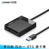 【妃航/免運】綠聯 CR125 0.5米 USB 3.0 四合一/多卡單讀 讀卡機/讀卡器 相機/手機/記憶卡