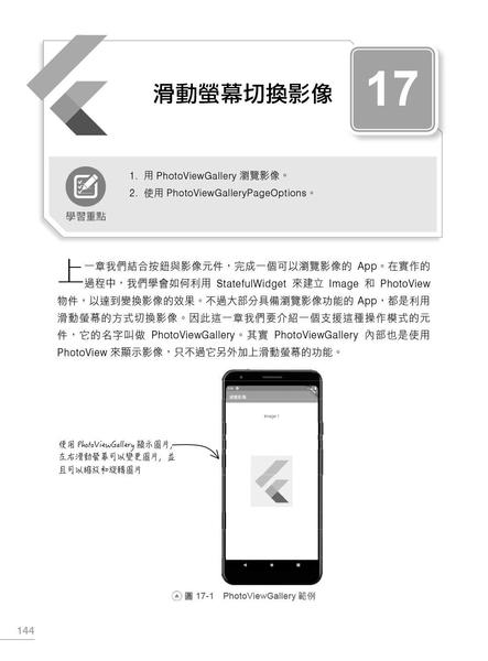 Flutter/Dart跨平台App開發實務入門